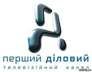 Первый деловой (первый логотип)