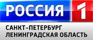 Россия-1 Санкт-Петербург (2017-н.в.)