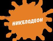 Nickelodeon splat logo cyrillic by ejtitov dctuae7-fullview