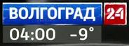 Волгоград 24 (2020-2021, новогодний)