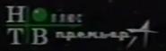 НТВ-Плюс Премьера (2002-2007, эфир)