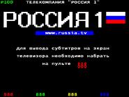 Телетекст (Россия 1, 2016) 100 страница