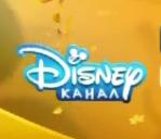 Канал Disney (осений логотип на жёлтой стенке 2015-2016 гг.)