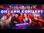 Онлайн концерт - Dream Team празднует ДР - Гости и Новые хиты