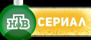 НТВ Сериал (2018-2019, новогодний)
