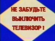 НЗВТ (1982-1988)
