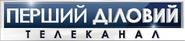 Первый деловой (второй логотип)