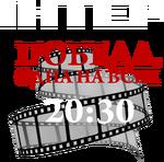 Интер (Победа. Одна на всех, 2015-2021)