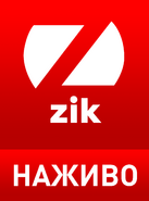 ZIK (2019-н.в., используется в эфире, а подисью Наживо)