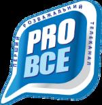 Pro Все.png