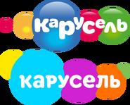 Карусель (2010 и 2019)