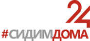 Лен ТВ 24 (март-май 2020, с антикоронавирусным хэштегом)