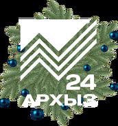 Архыз 24 (2020-2021, новогодний)