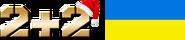 2+2 (Украина) (2016-2017, новогодний)