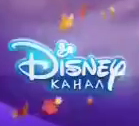 Канал Disney (осенний логотип на фиолетовой стенке 2017)
