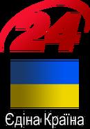 24 (Украина) (эфирный) (2014, с флагом Украины)