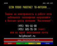 Телетекст (ТВЦ-Москва) 104 страница