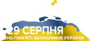 Украина (29 августа 2019, день памяти защитников Украины)