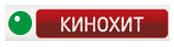 НТВ-Плюс Кинохит (2016)