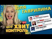 ЮЛЯ ГАВРИЛИНА - Шоу Хейт Контроль - 11 выпуск