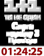 1+1 Слуга народу 3 (2019)
