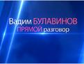 Вадим Булавинов. Прямой разговор (Волга).png