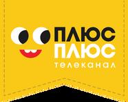ПлюсПлюс (1-ый логотип, желтый, другая форма логотипа)