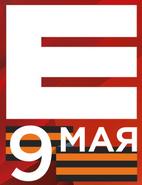 Енисей (г. Красноярск) (9 мая 2019)