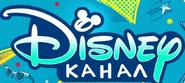 Канал Disney (2019)