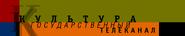 Культура (2000-2003, заставочный)