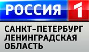 Логотип Россия 1 Санкт Петербург 2012