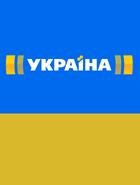 Украина (2013, микрофонный)
