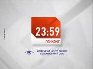 Часы 5 канал Украина (2013-2014, 2)