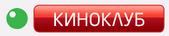 НТВ-Плюс Киноклуб (2016)