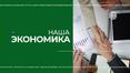 Наша-экономика-от-21.01.20 Moment.png