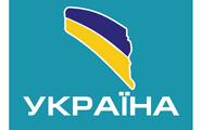 Украина (2003-2006, микрофон)