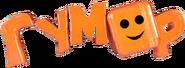 Гумор ТВ (логотип)