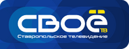Своё ТВ (Ставрополь, синий фон)