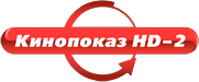 Кинопоказ HD-2