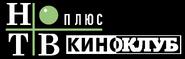 НТВ-Плюс Киноклуб (2004-2007, чёрный фон)