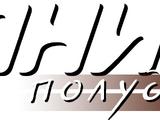 Новый канал/Архив программ