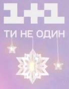 1+1 (новогодний, 2020-2021)