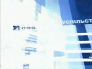 Часы НТН (2004-2008)