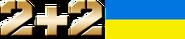 2+2 (Украина) (2016-2017, с украинским флагом)