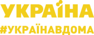 Украина (березень-квітень 2020, з антикоронавірусним написом, жовтий)