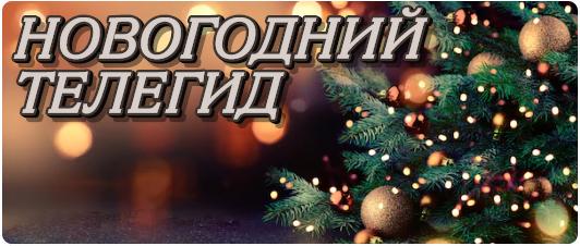 Телепедия - Новогодний телегид.png