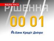 Годдиник ICTV (2015-2016)