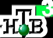 НТВ (1998-2001, с цифрой 3)