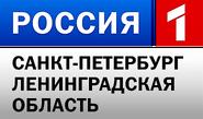 Россия-1 Санкт-Петербург (2010-2012) (использовался в эфире)