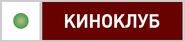 НТВ-Плюс Киноклуб